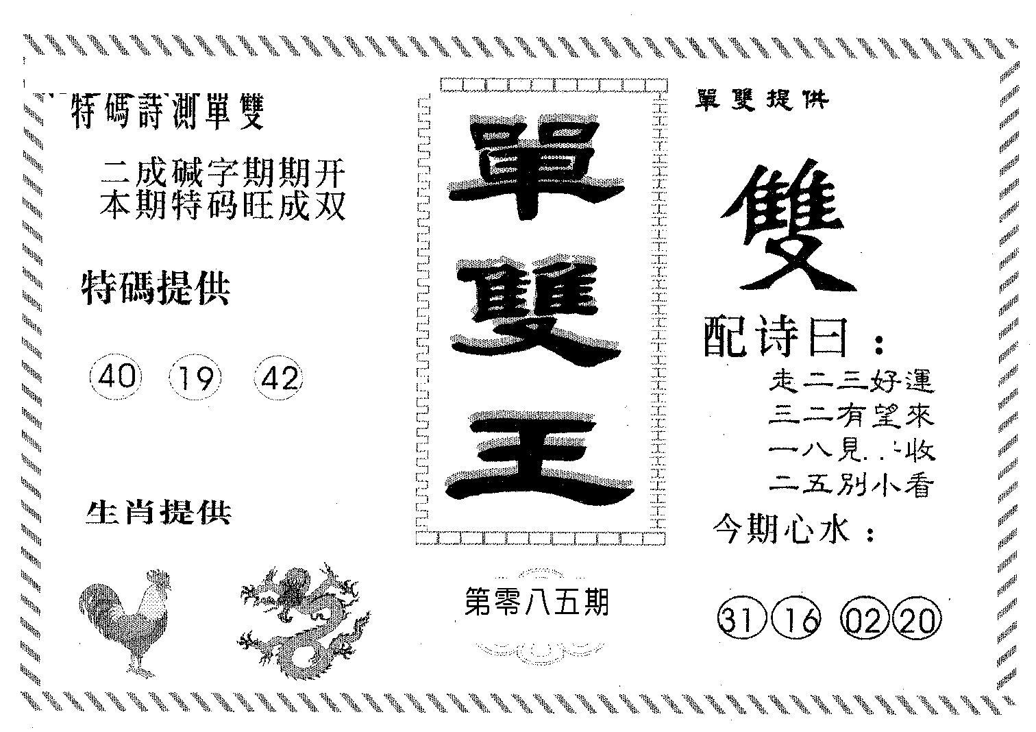 085期单双王A(黑白)