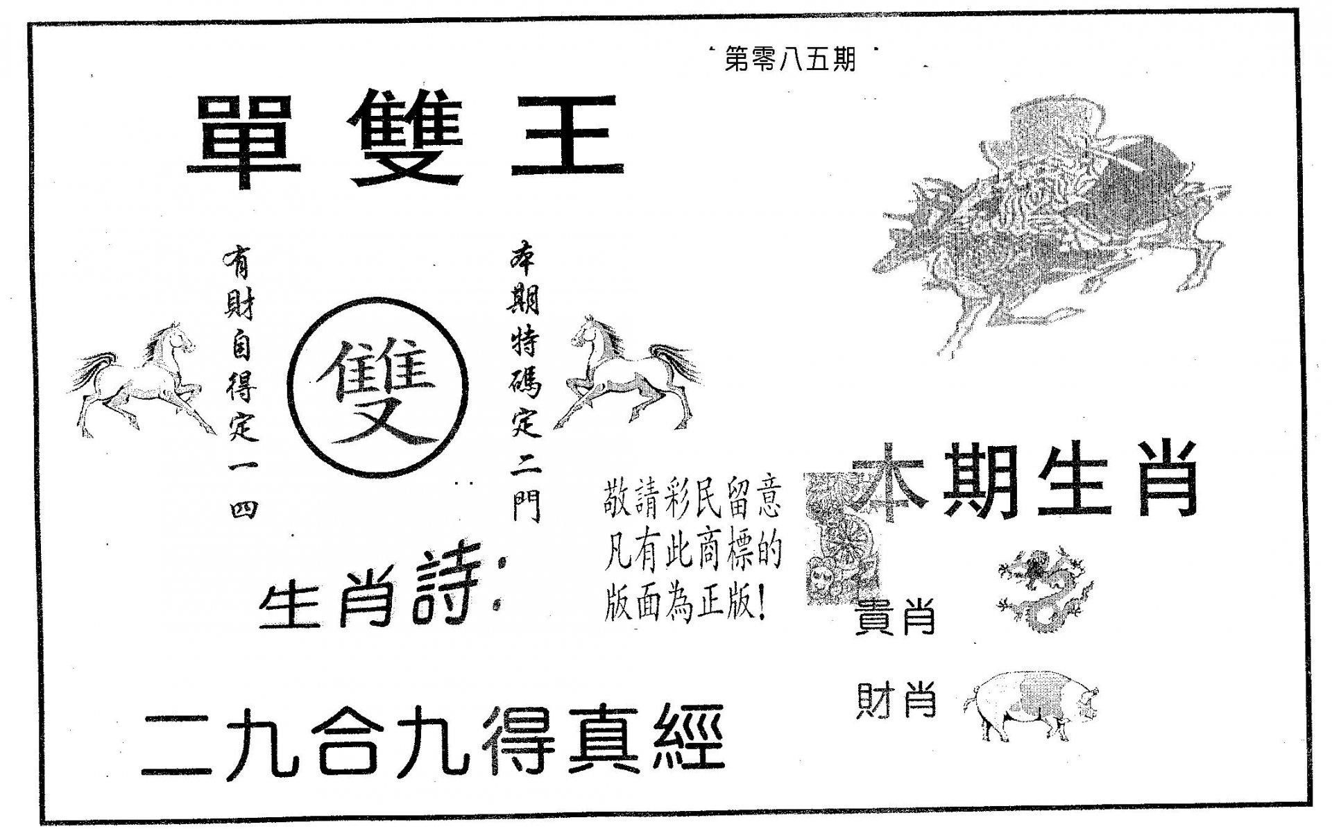 085期单双王B(黑白)
