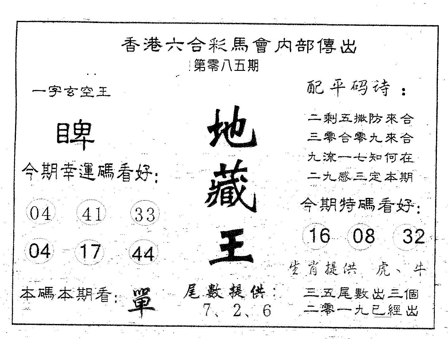 085期地藏王(黑白)