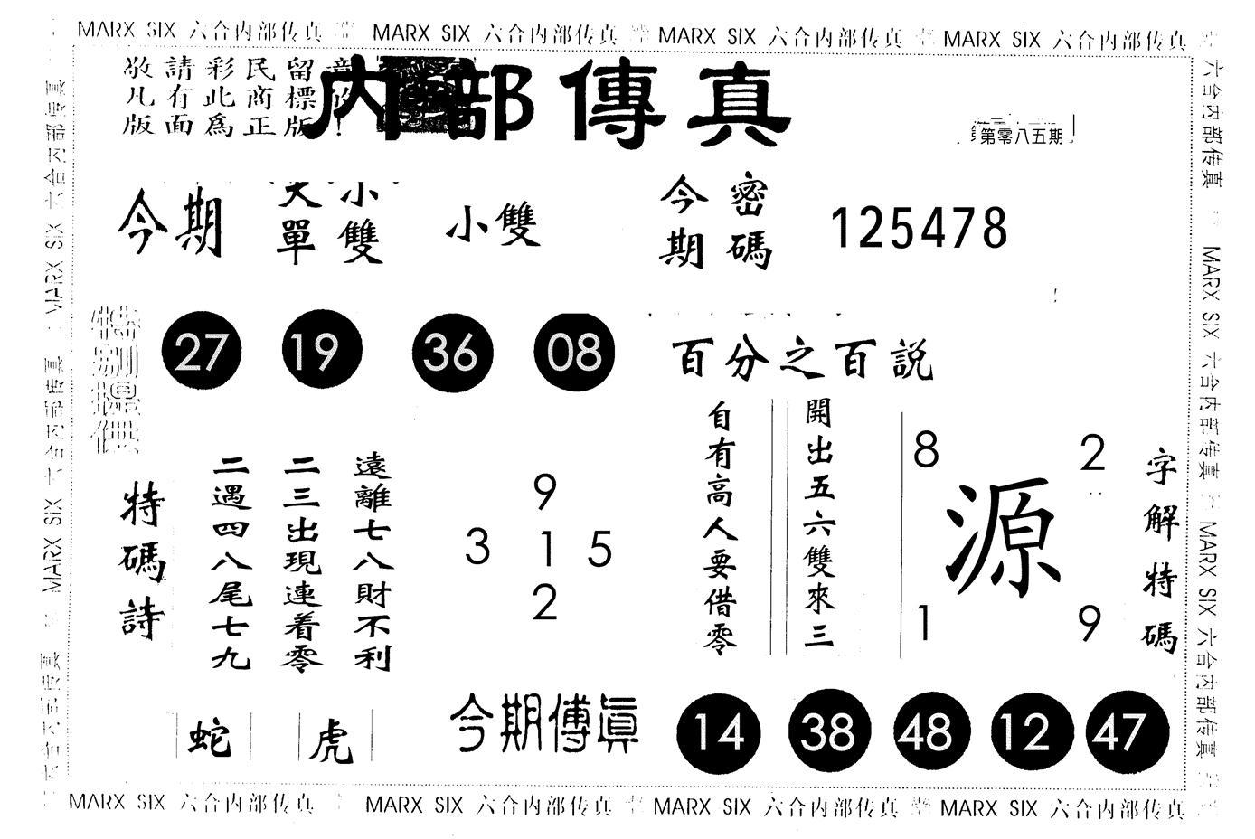085期内部传真(黑白)