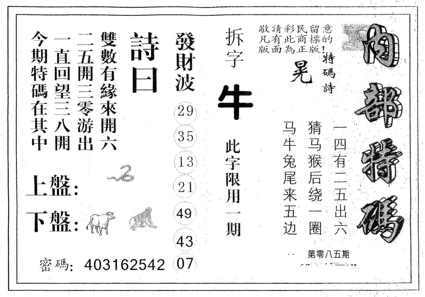 085期内部特码(黑白)
