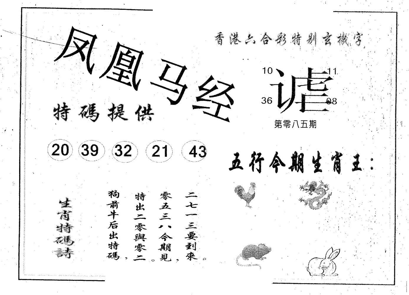 085期凤凰马经(黑白)