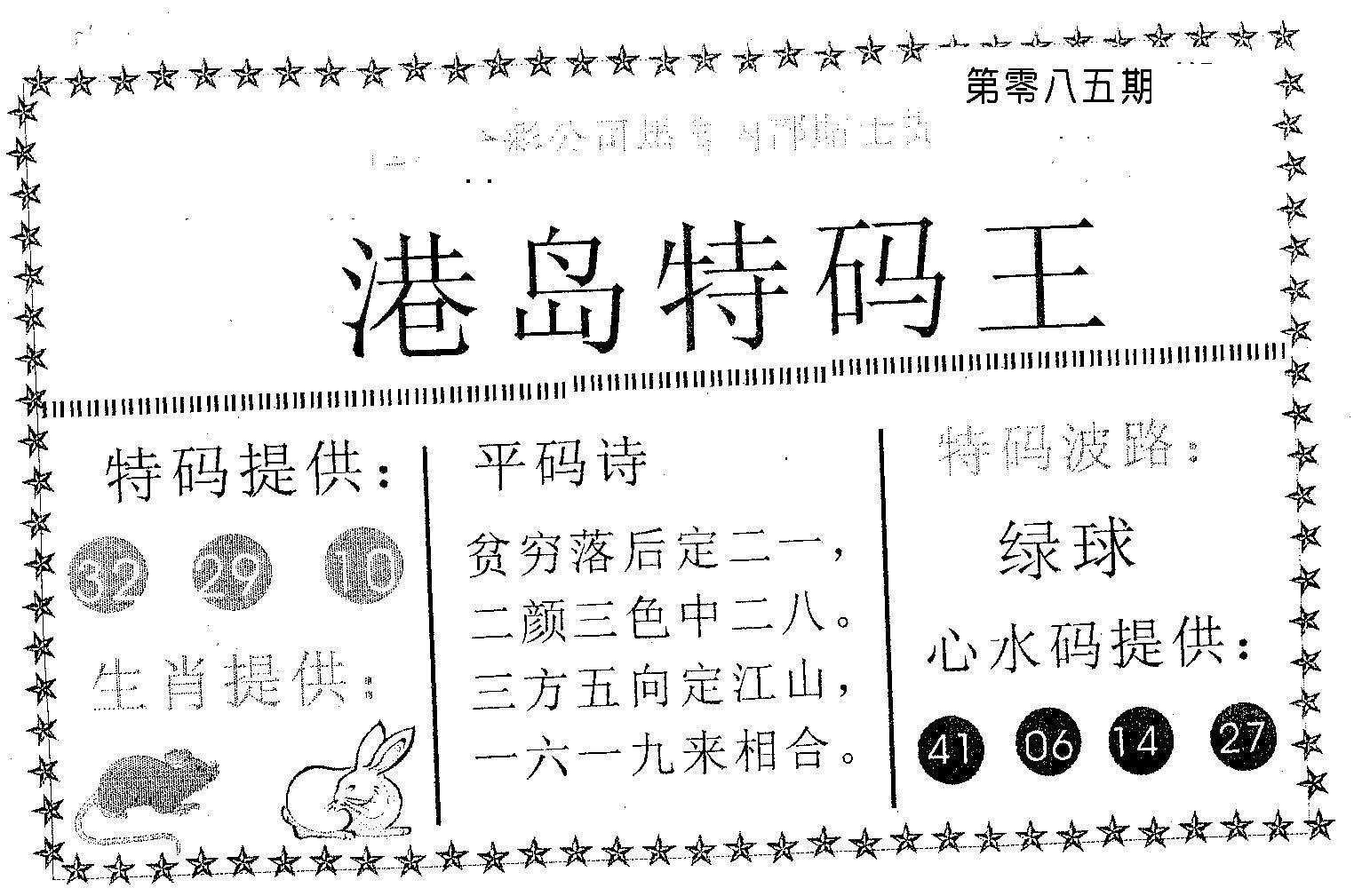 085期港岛特码王(黑白)