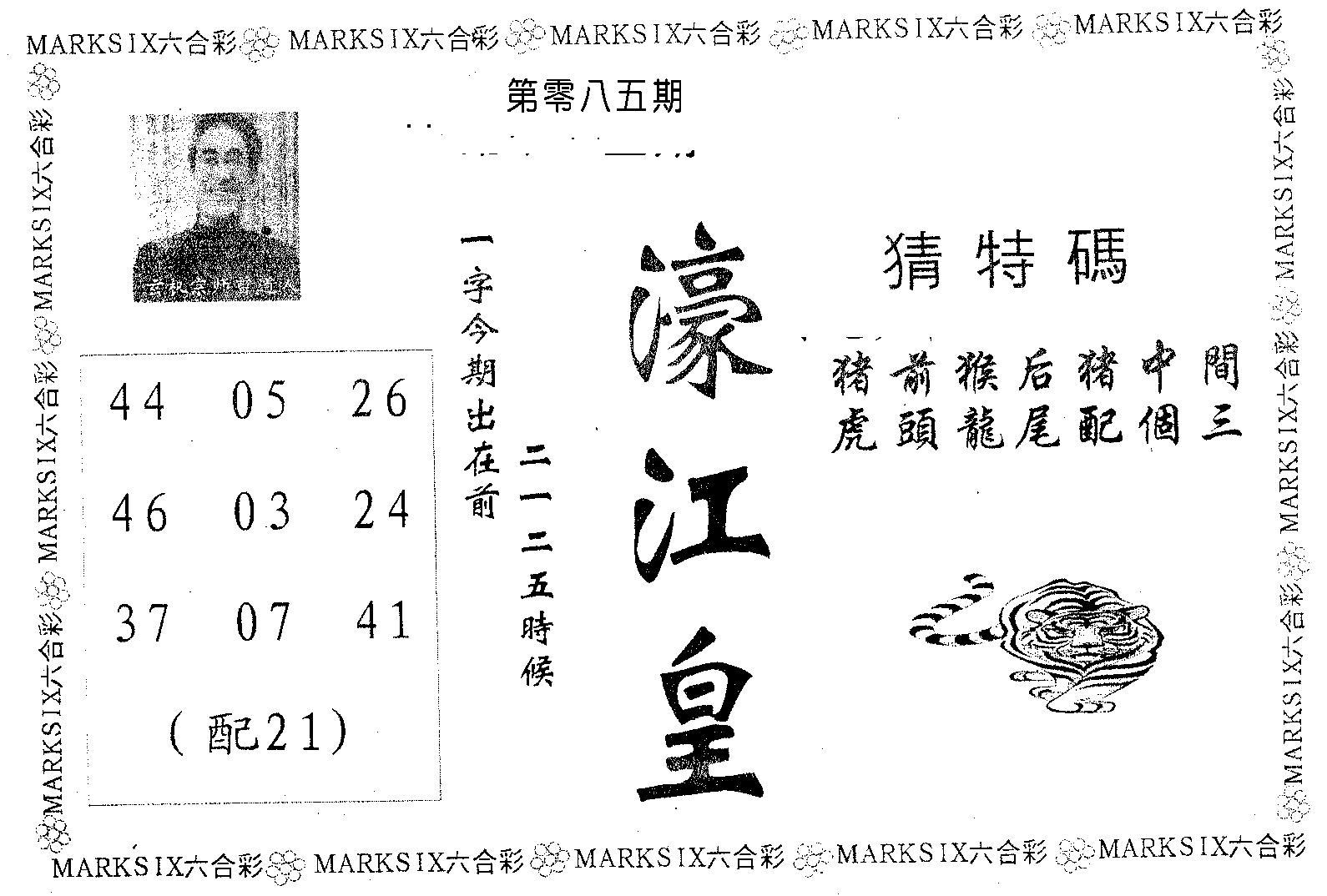 085期濠江皇(黑白)