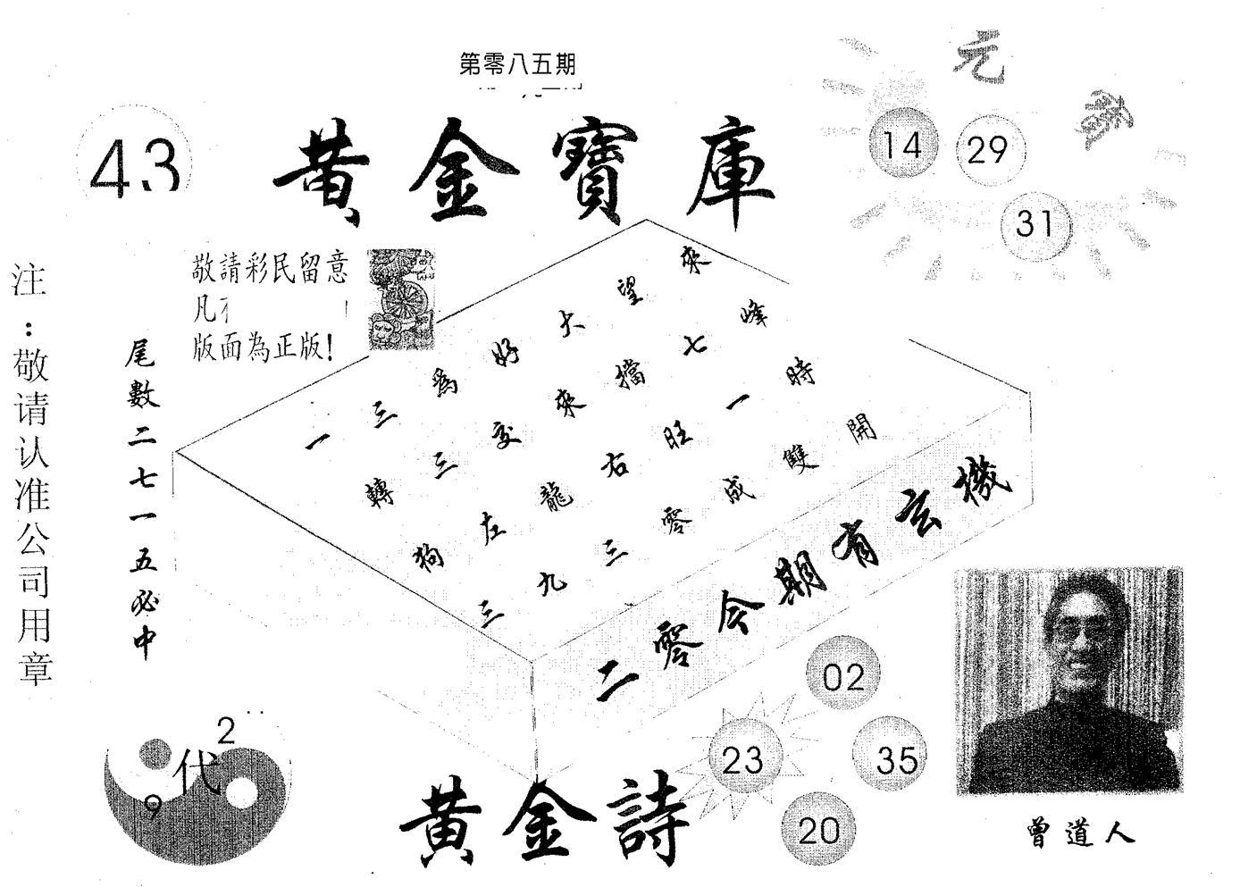 085期黄金宝库(黑白)