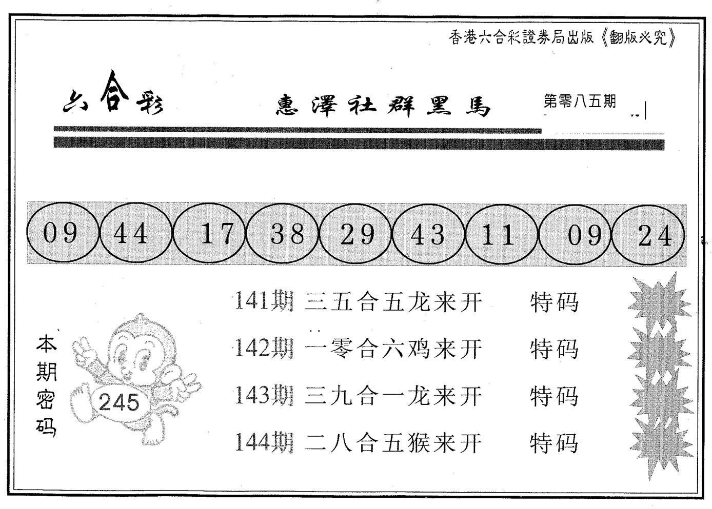085期黑马(黑白)