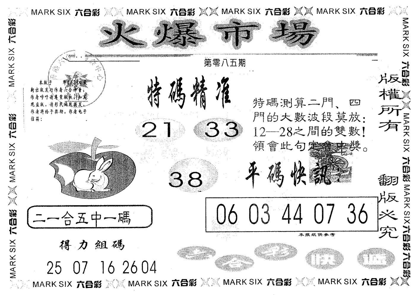 085期火爆市场(黑白)