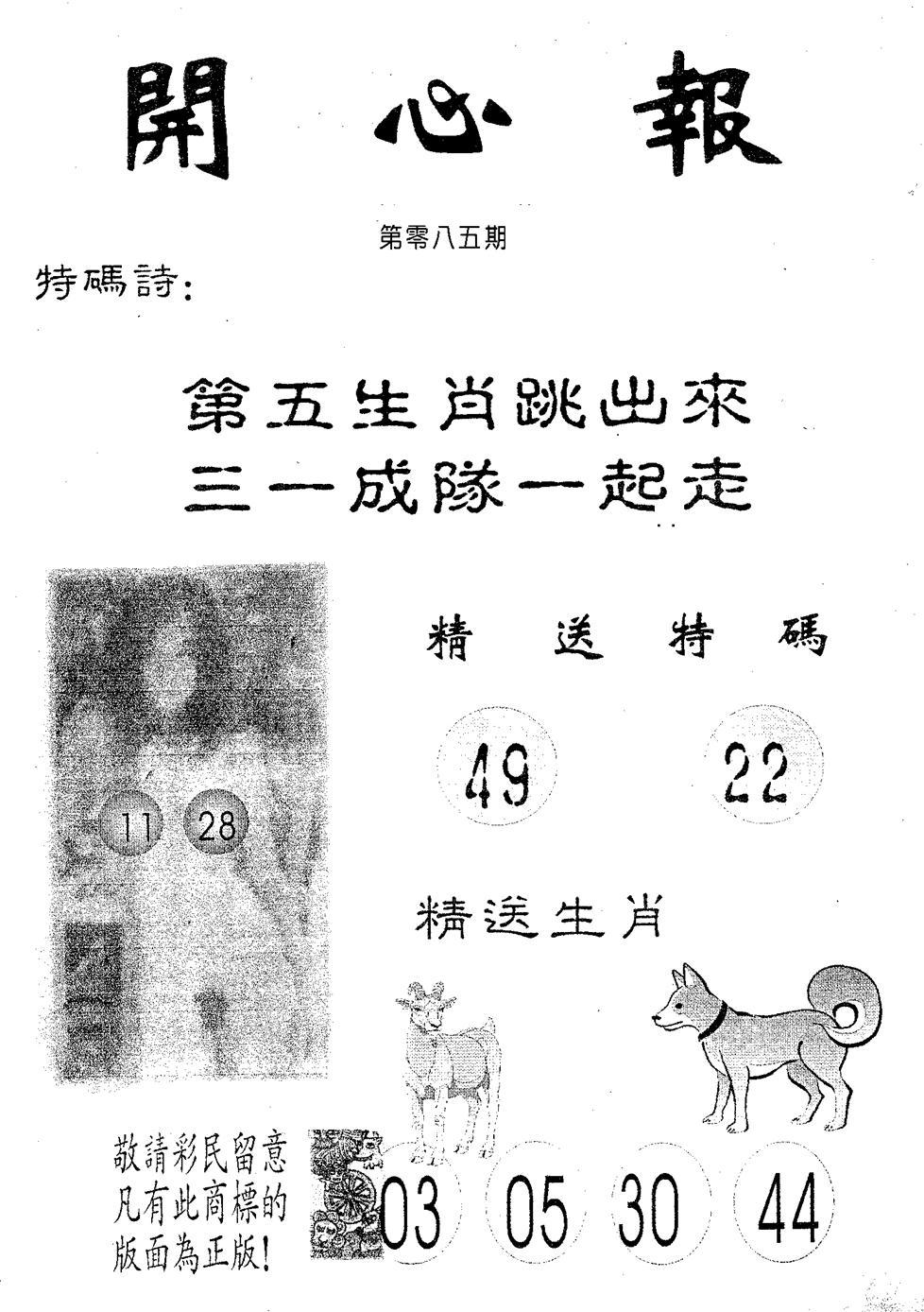 085期开心报(黑白)