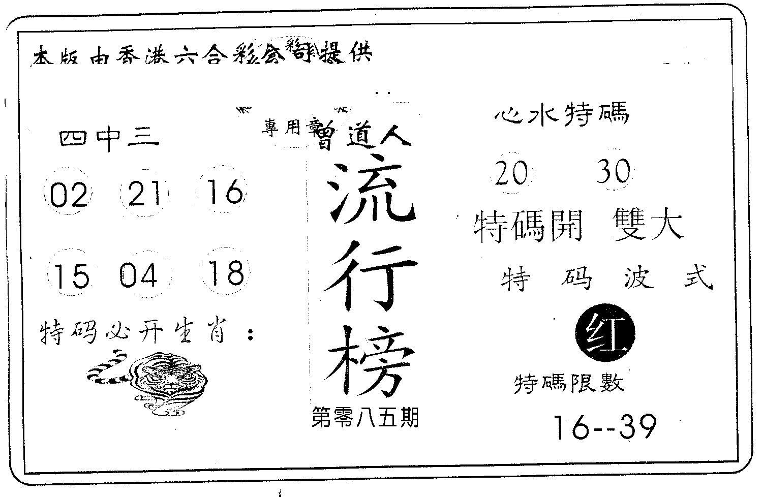 085期流行榜(黑白)