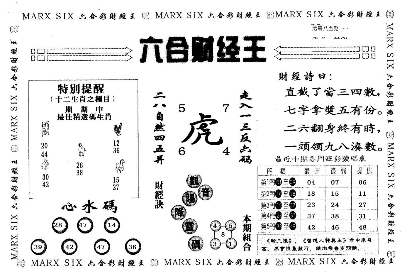 085期六合财经王(黑白)