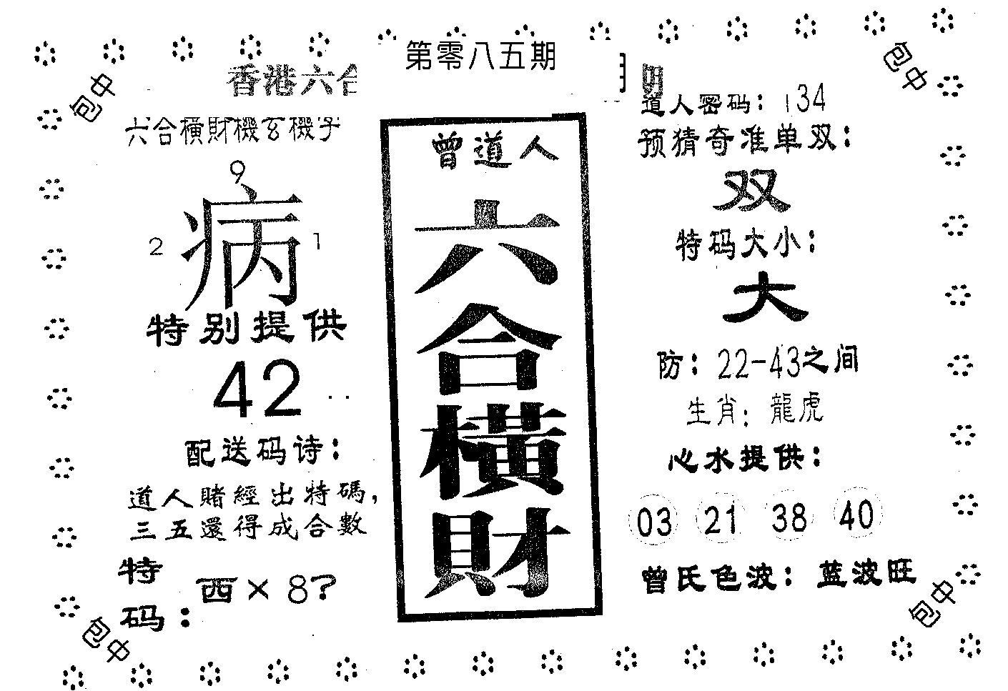 085期六合横财(黑白)