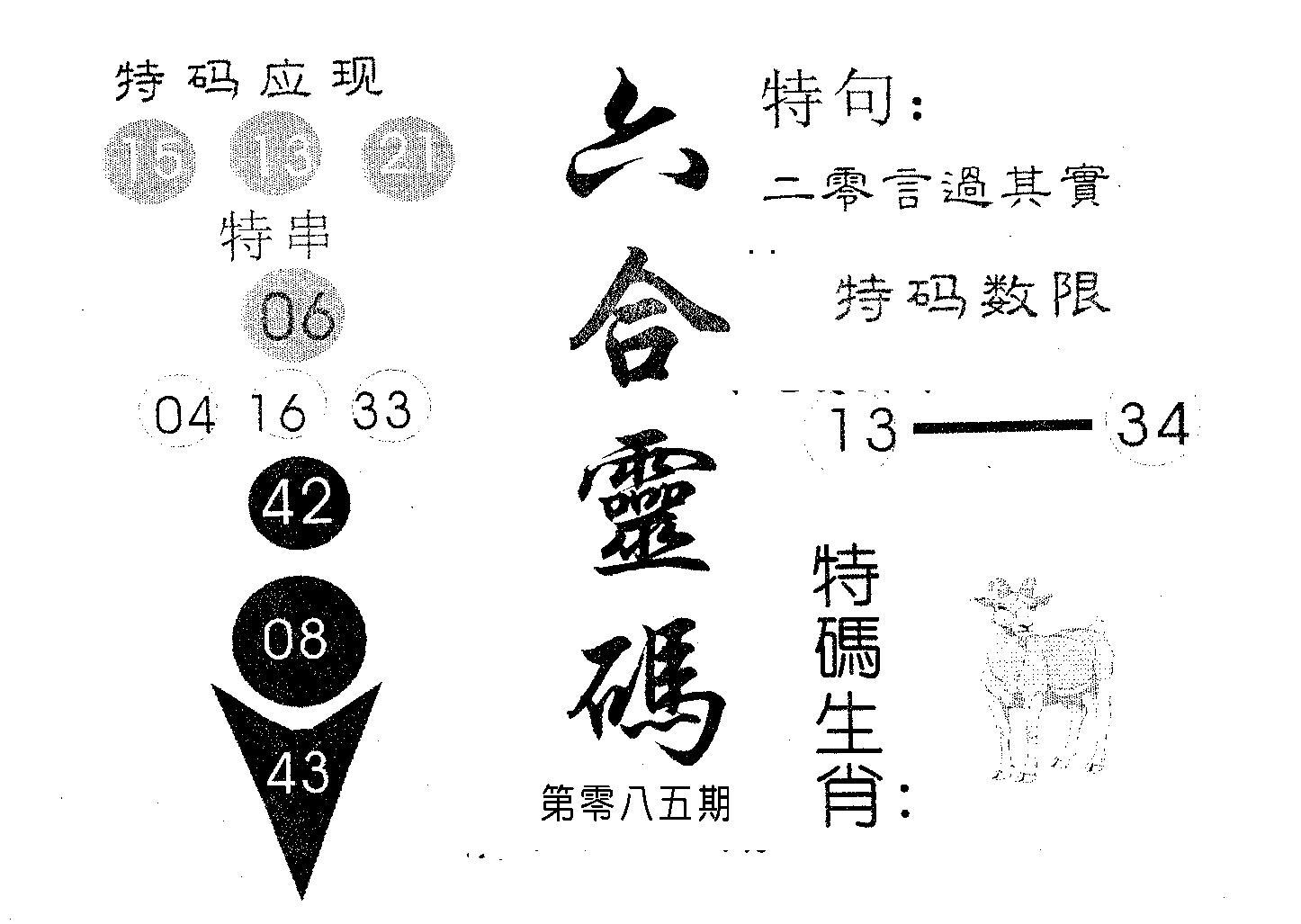 085期六合灵码(黑白)