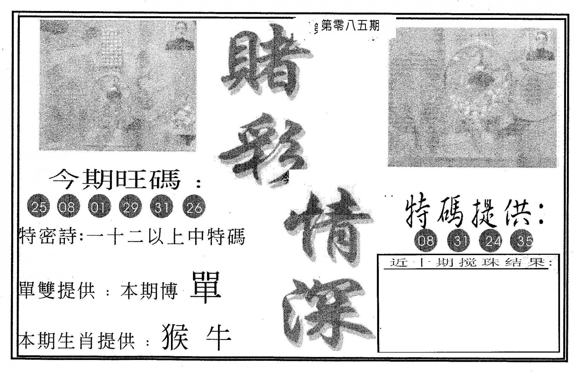 085期赌彩情深A(黑白)