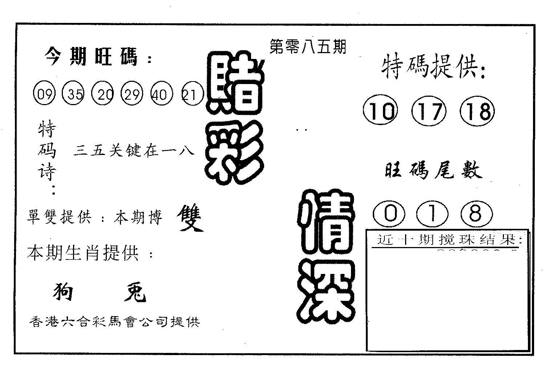 085期赌彩情深B(黑白)