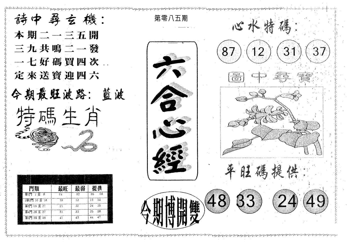 085期六合心经(黑白)