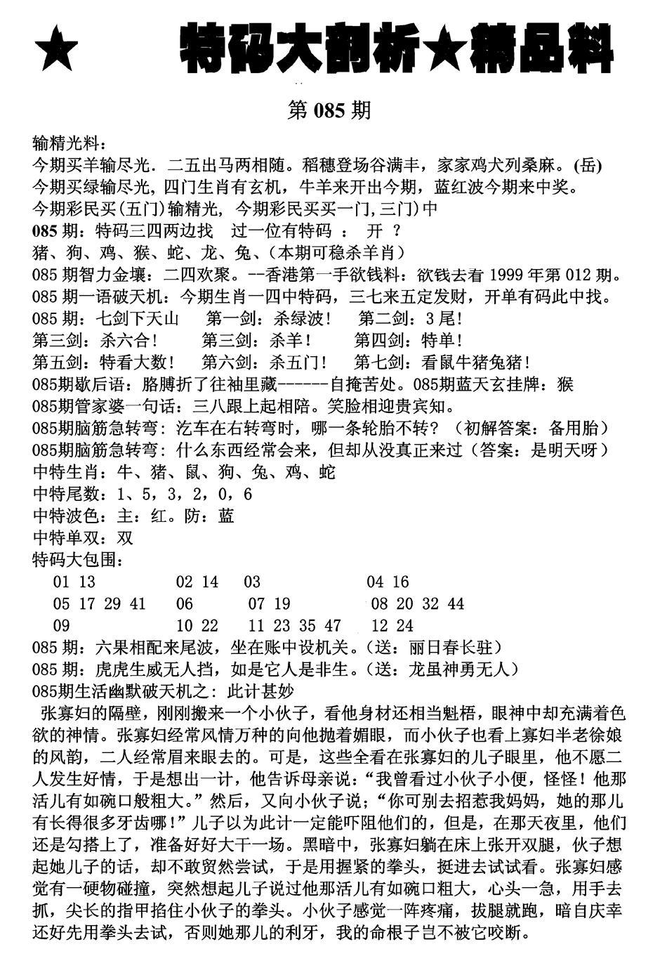 085期特码大剖析(黑白)