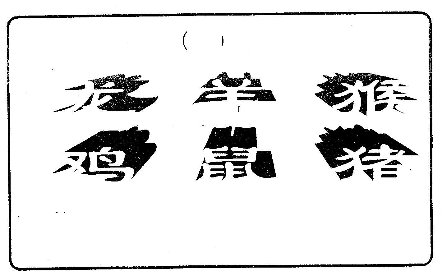 085期六肖中特(黑白)