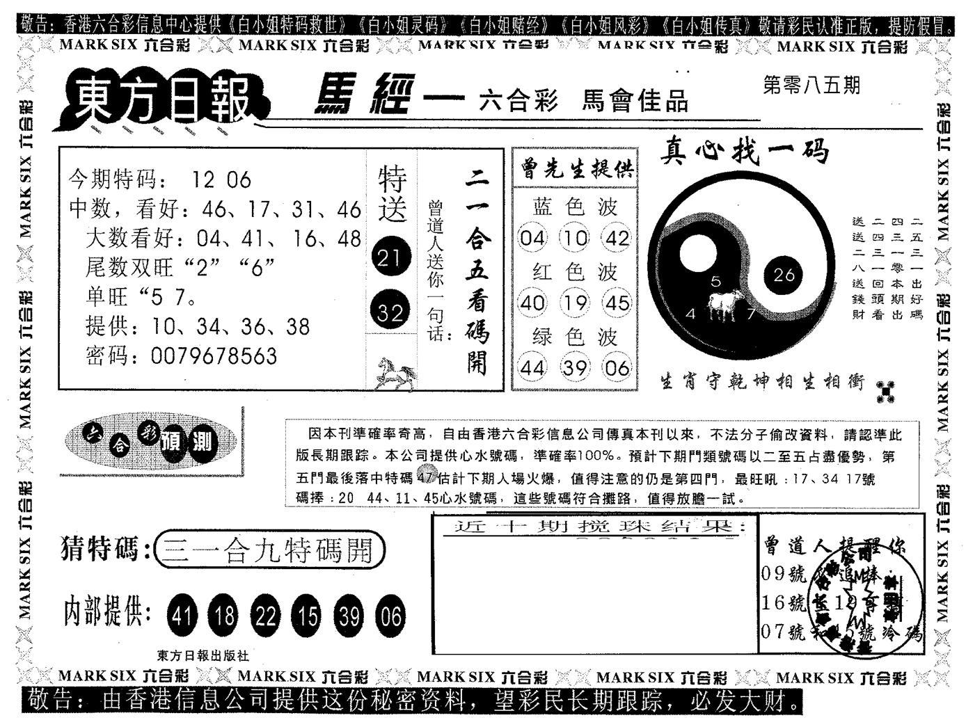 085期东方日报B(黑白)