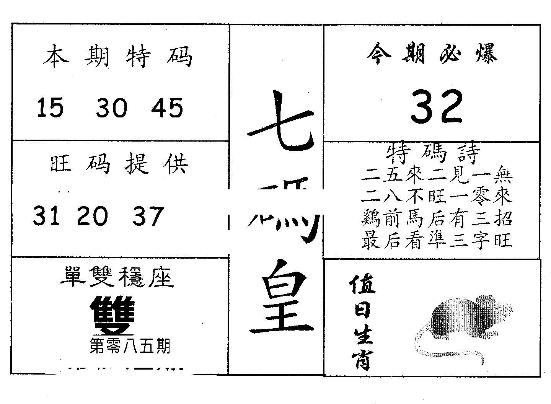 085期七码皇(黑白)
