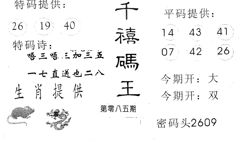 085期千禧码王(黑白)