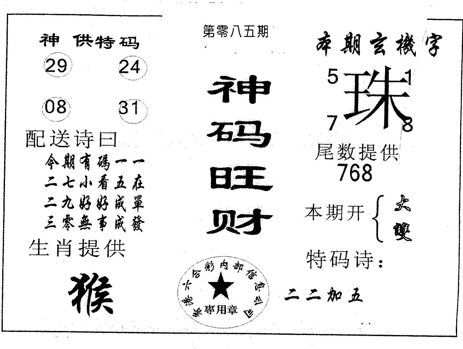 085期神码旺财(黑白)