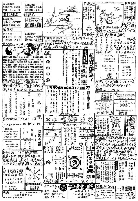 085期新版手写综合资料B(黑白)