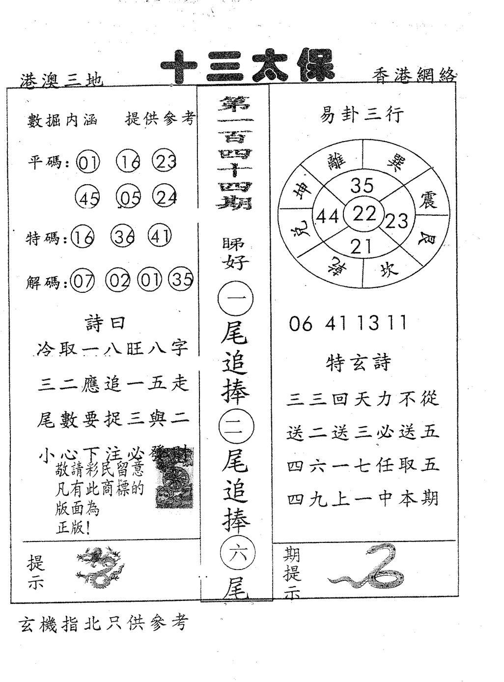 085期十三太保(黑白)