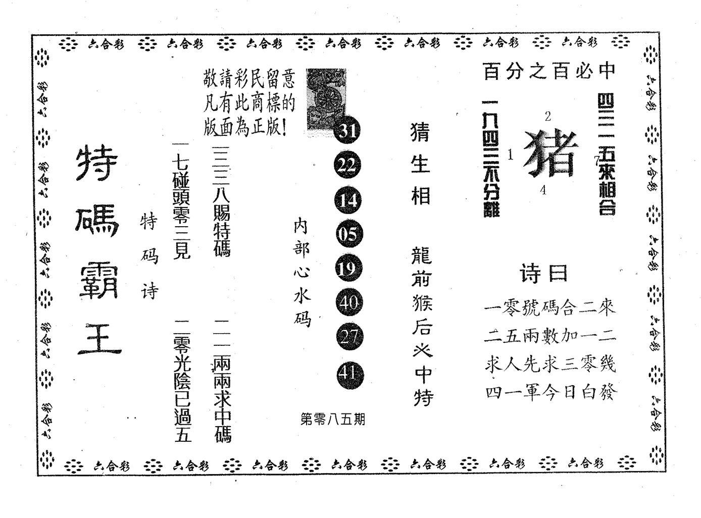 085期特码霸王A(黑白)