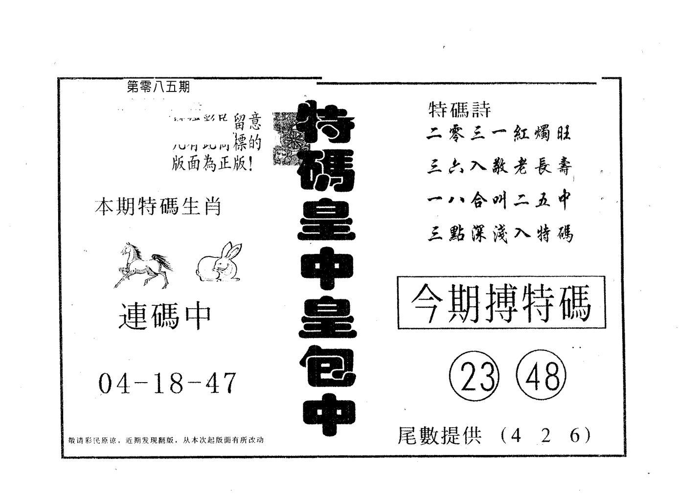 085期皇中皇B(黑白)