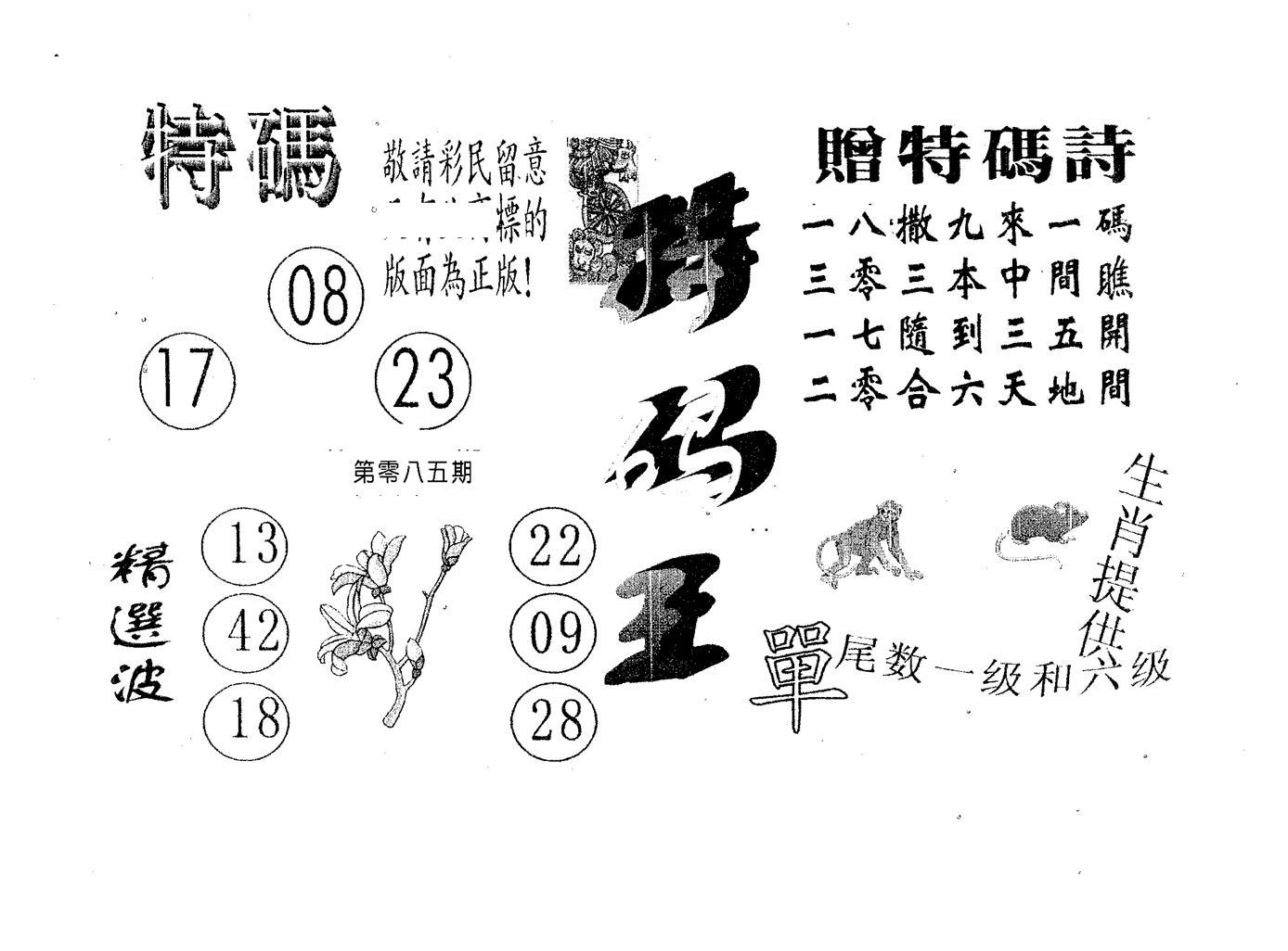 085期特码王A(黑白)