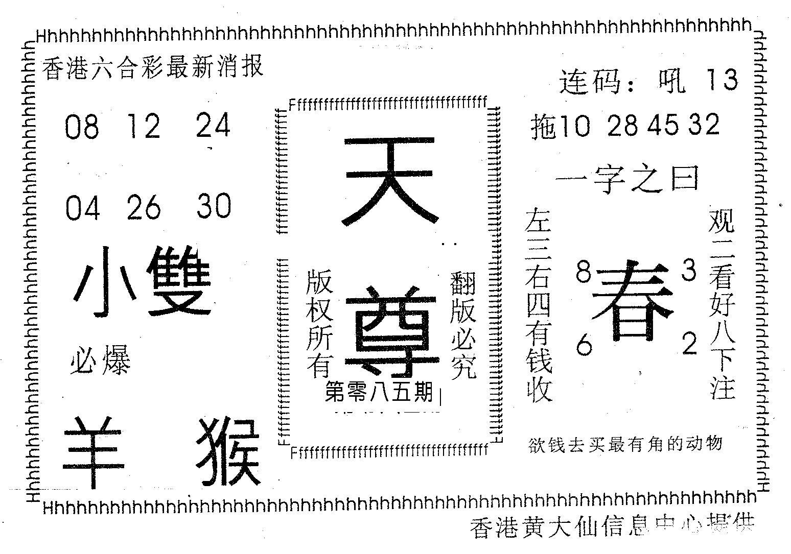 085期天尊(黑白)