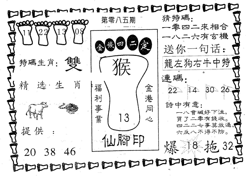 085期仙脚印(黑白)