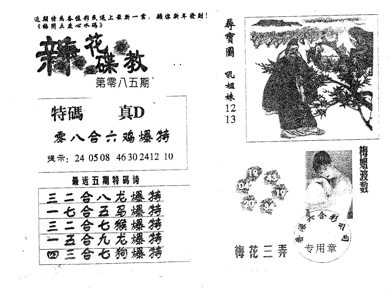 085期新花碟教(黑白)