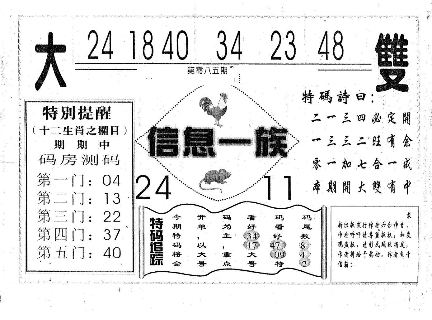 085期信息一族(黑白)