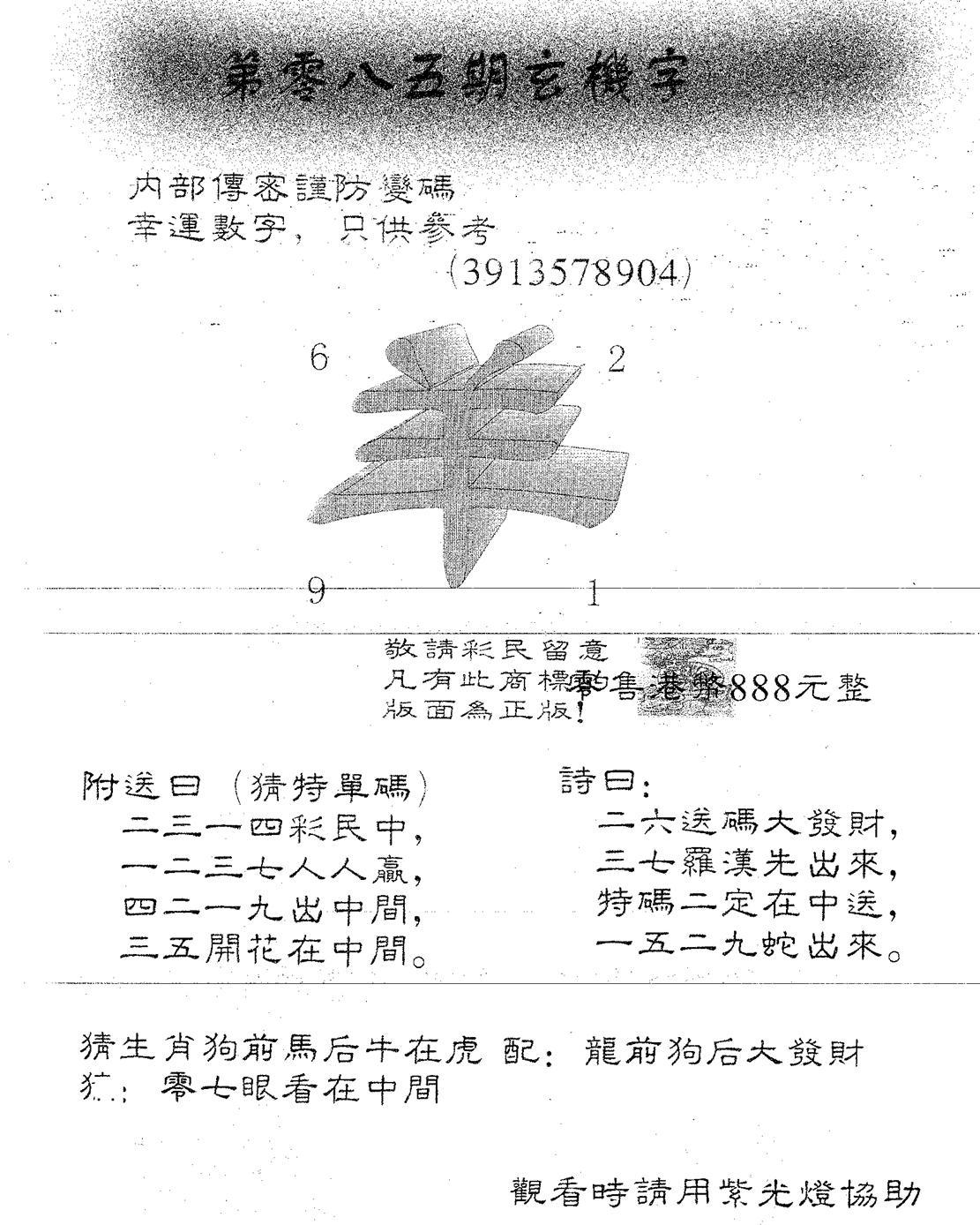 085期玄机字888(黑白)