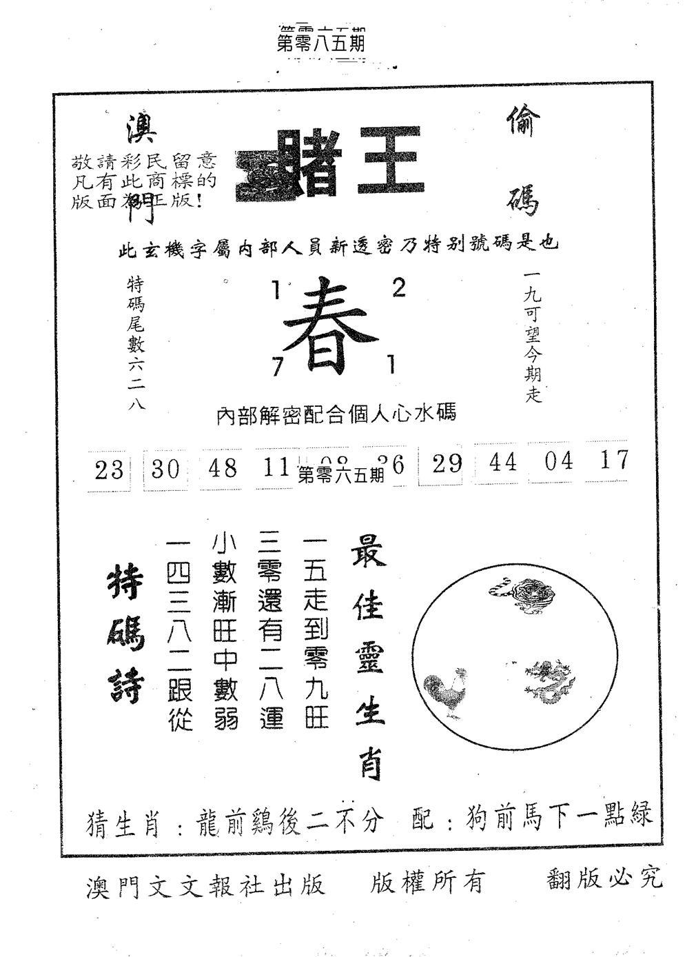 085期赌王(黑白)
