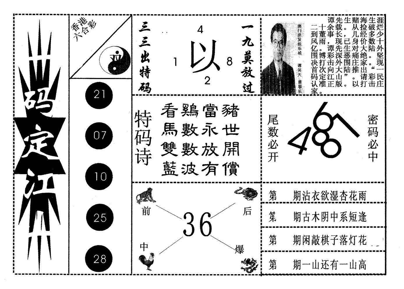 085期一码定江山(黑白)