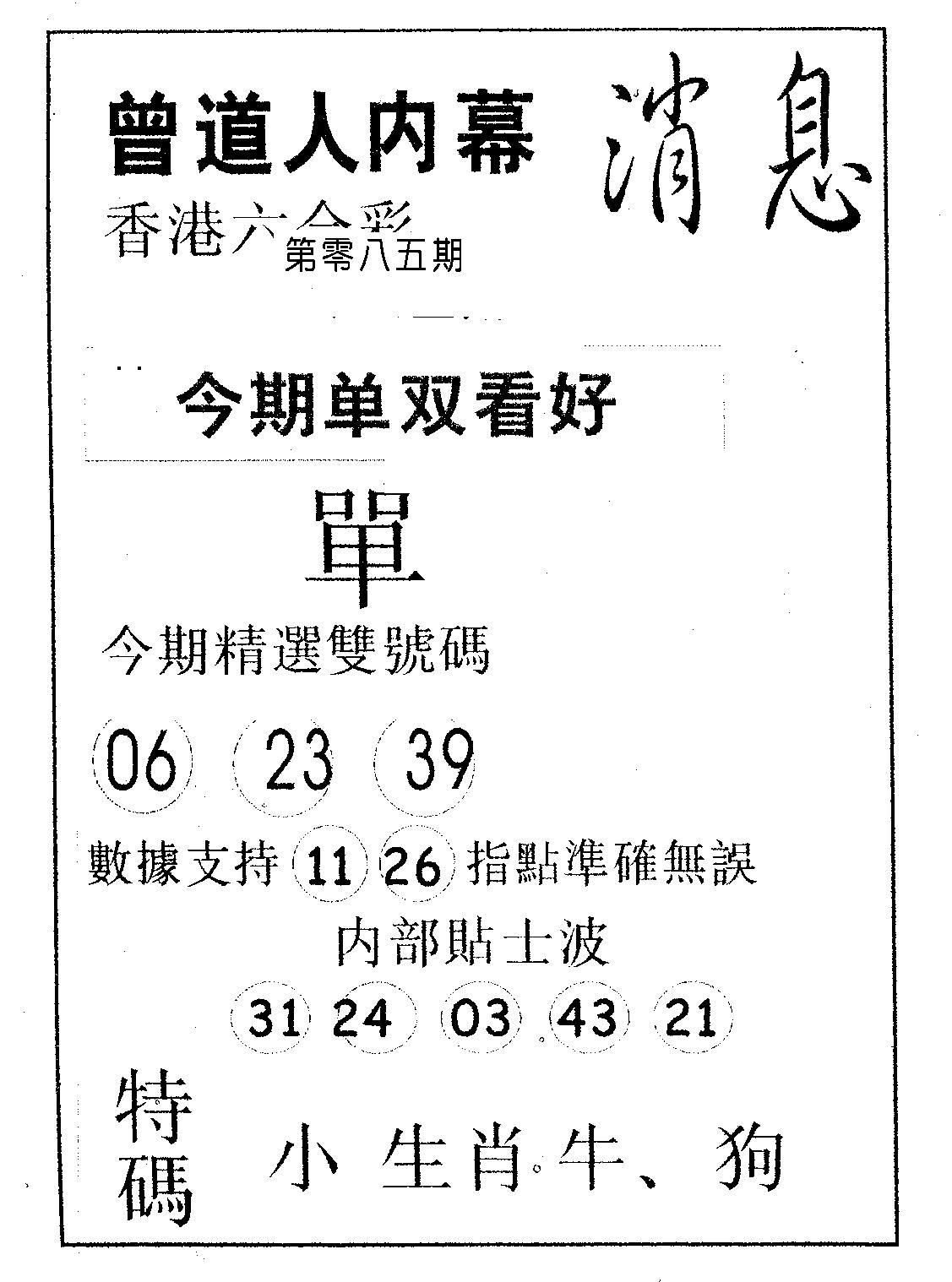 085期内幕消息(黑白)