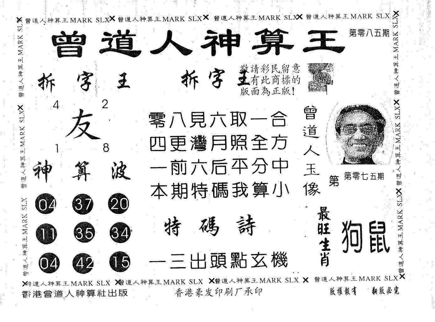 085期曾道人神算王(黑白)