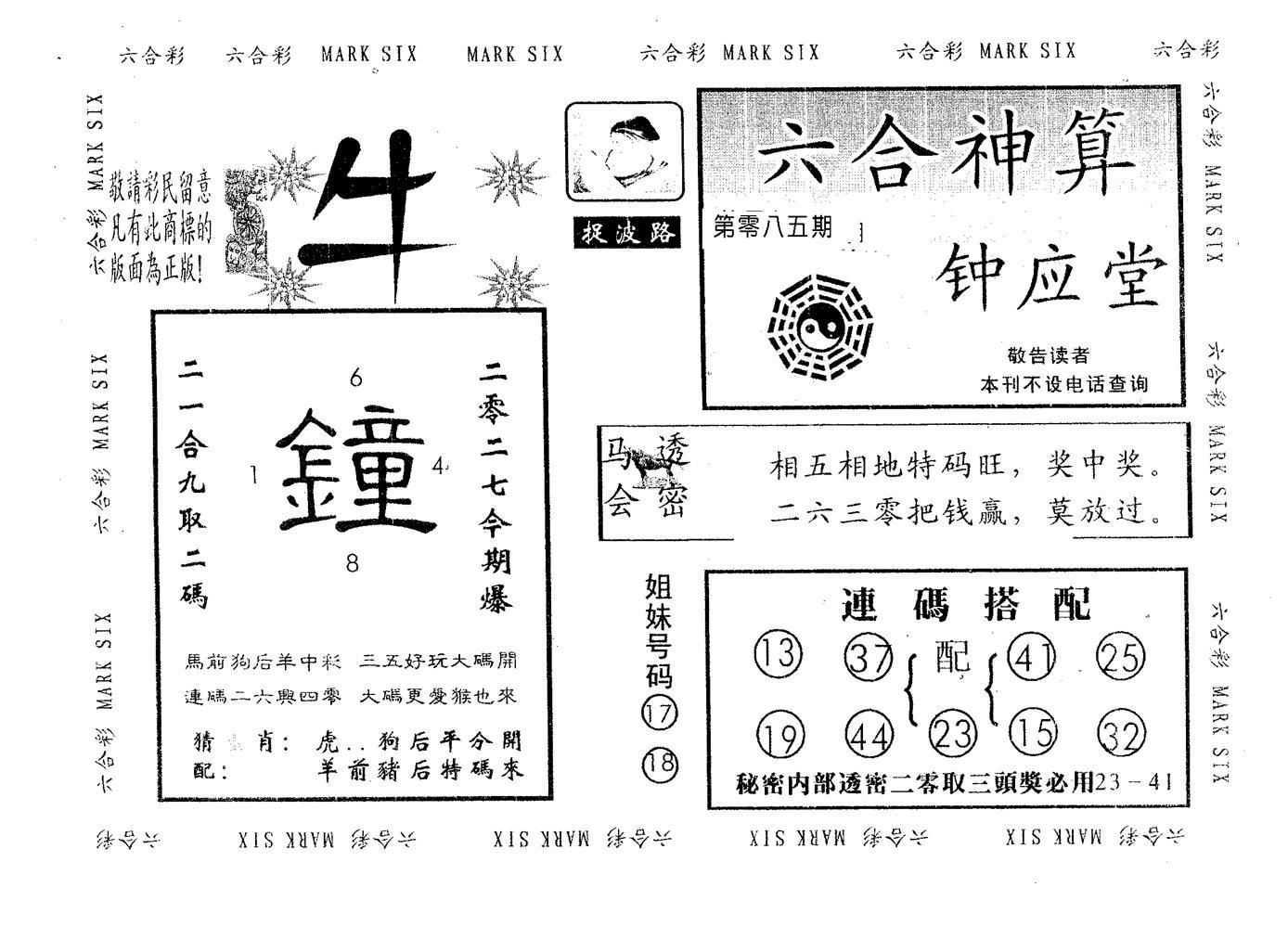 085期钟应堂(黑白)