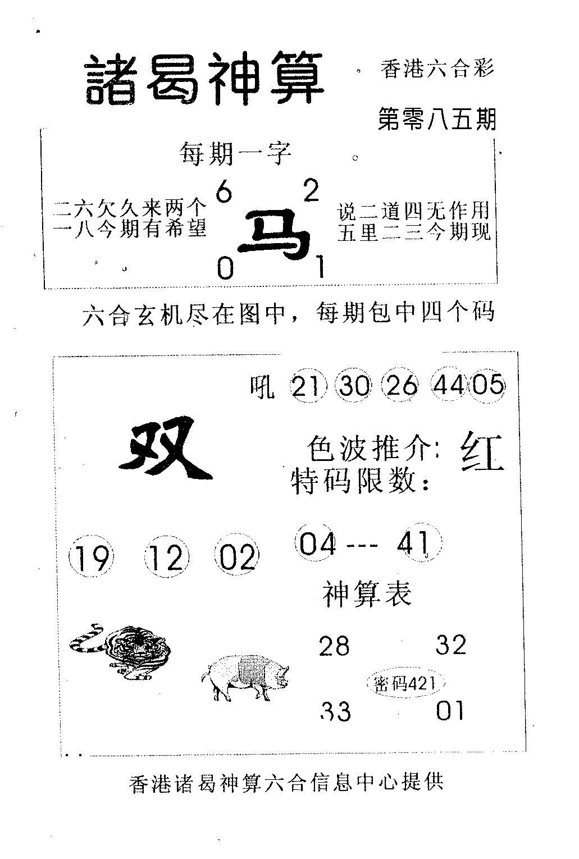 085期诸曷神算(黑白)