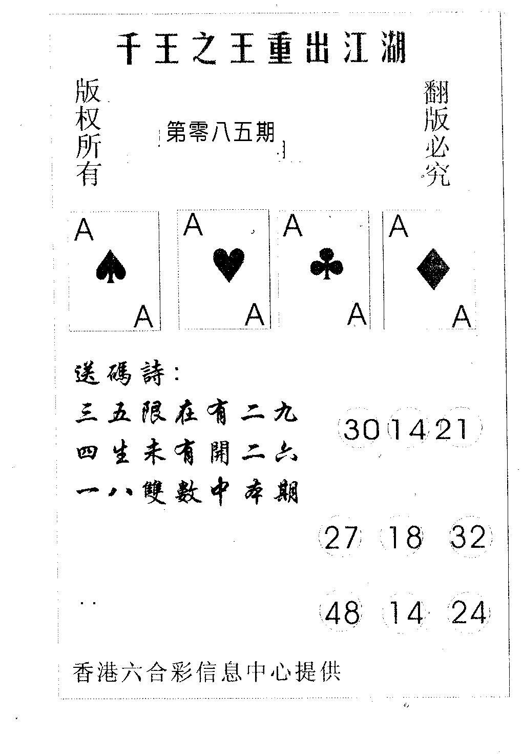 085期千王信封(黑白)
