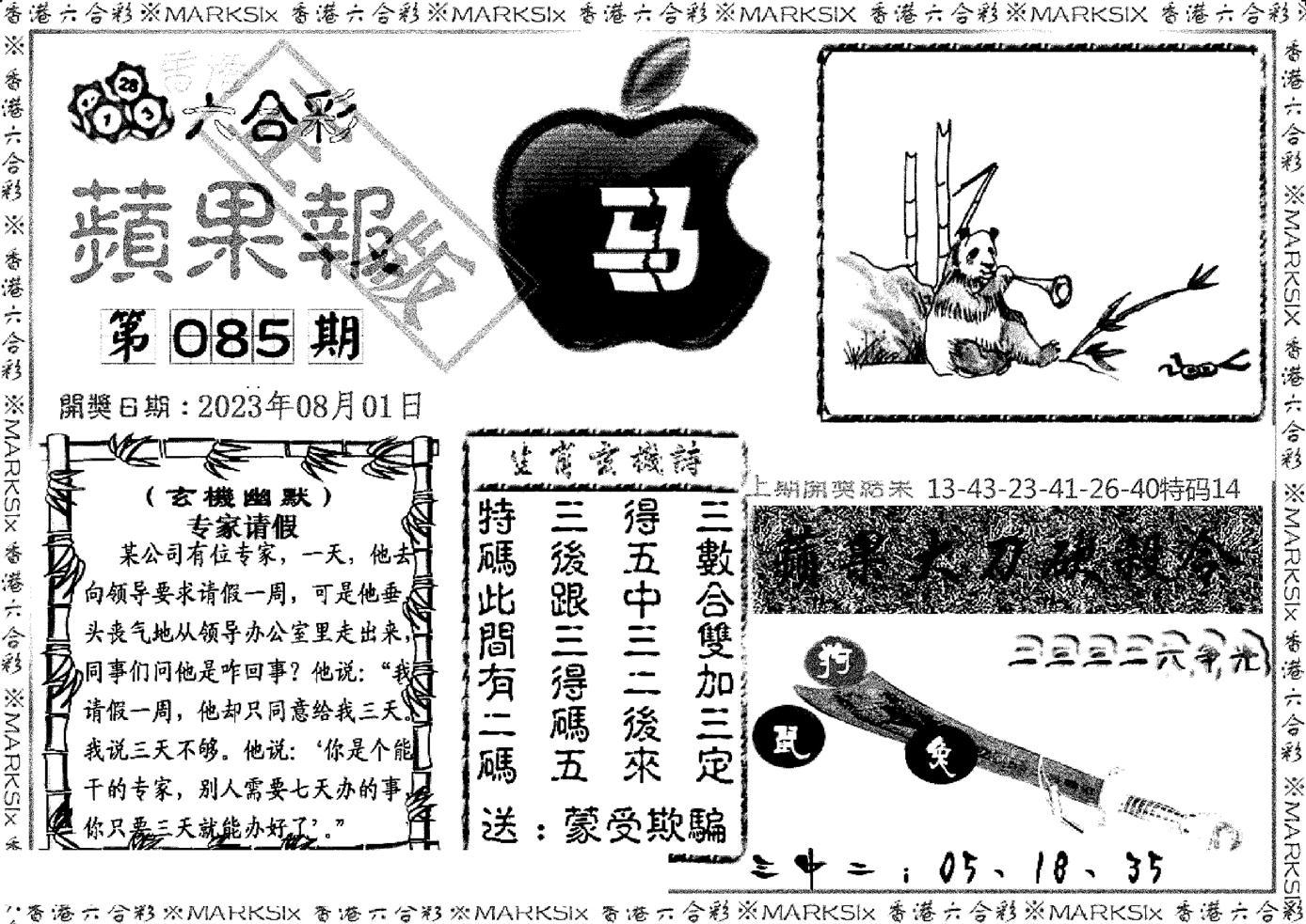 085期六合三合皇(黑白)