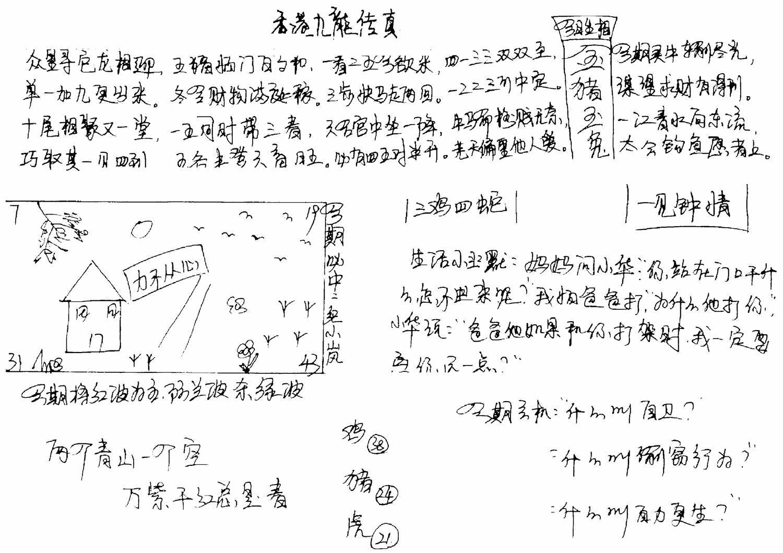 085期手写九龙内幕B(黑白)