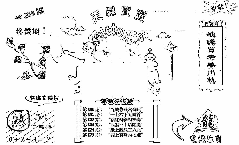 085期天线宝宝B(黑白)