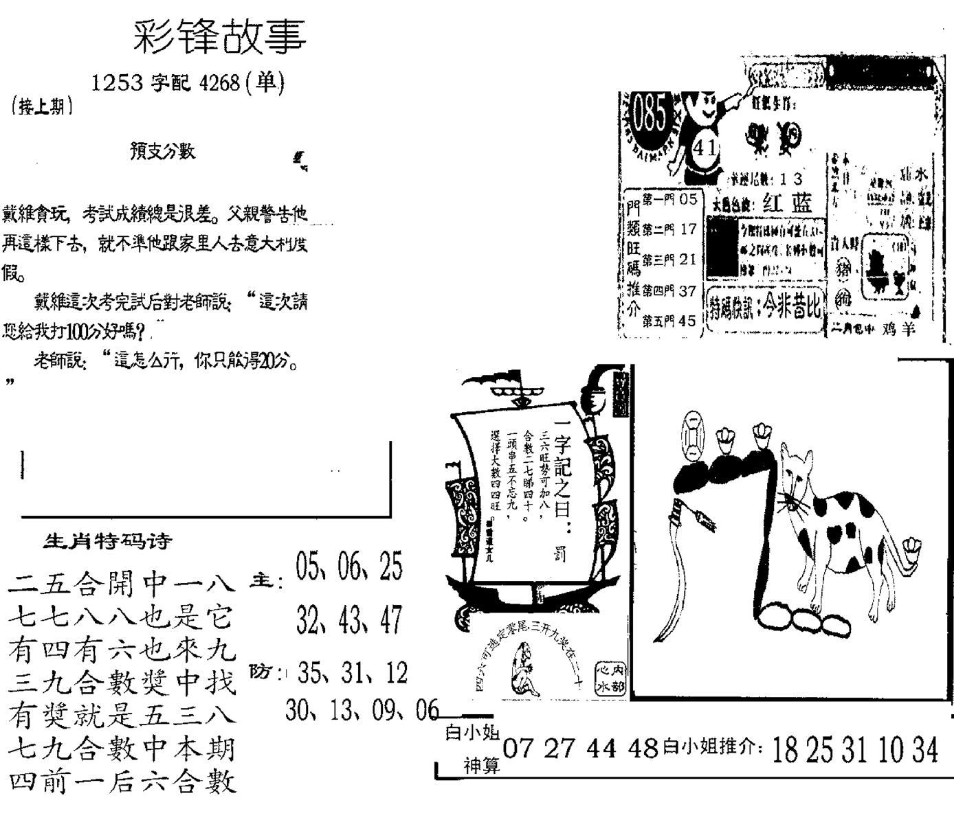 085期彩锋故事(黑白)