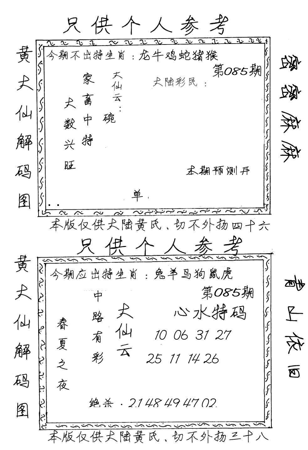 085期黄大仙梅花解码图(手写版)(黑白)