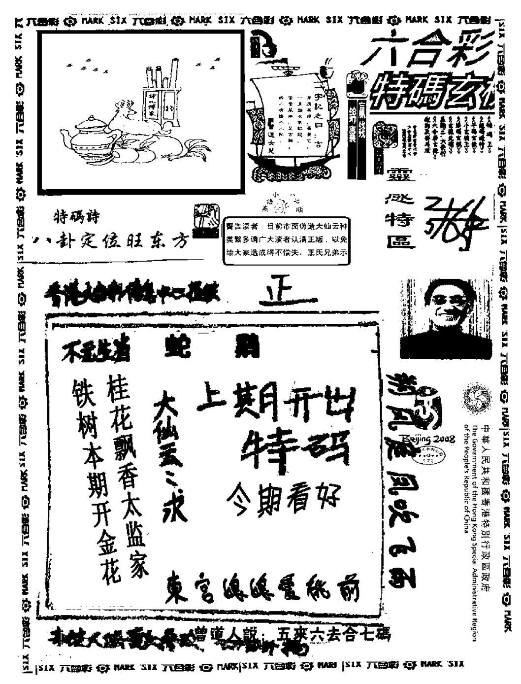 085期大仙云来料(黑白)