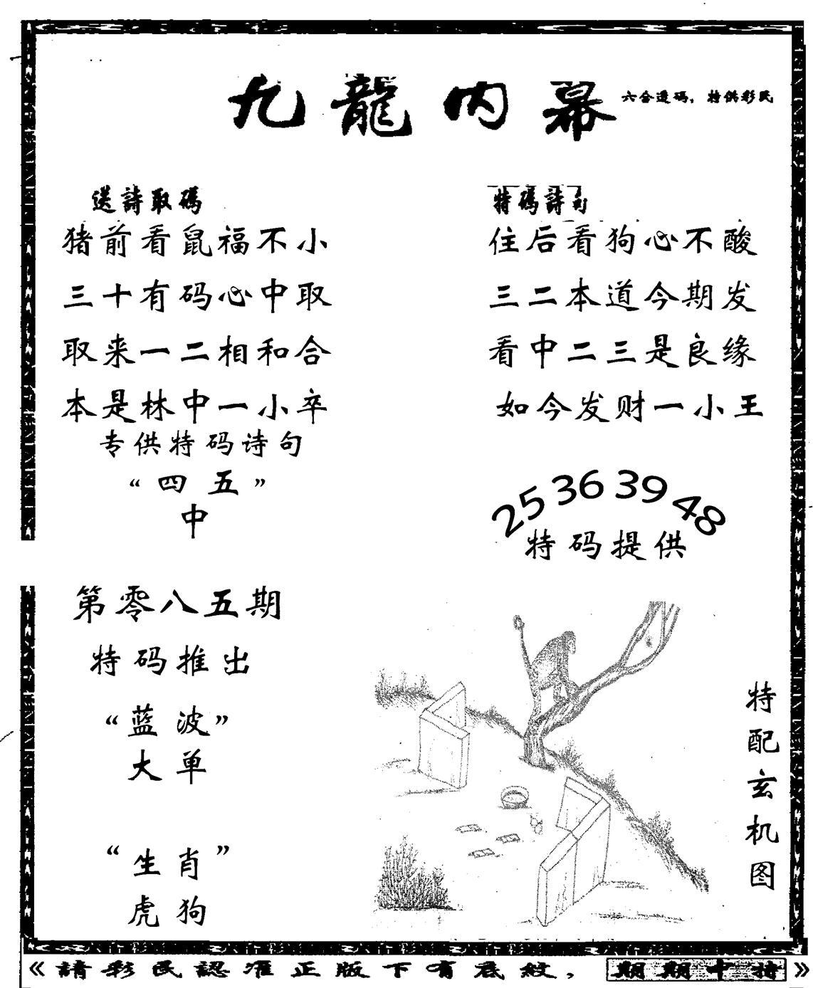 085期老九龙内幕(黑白)