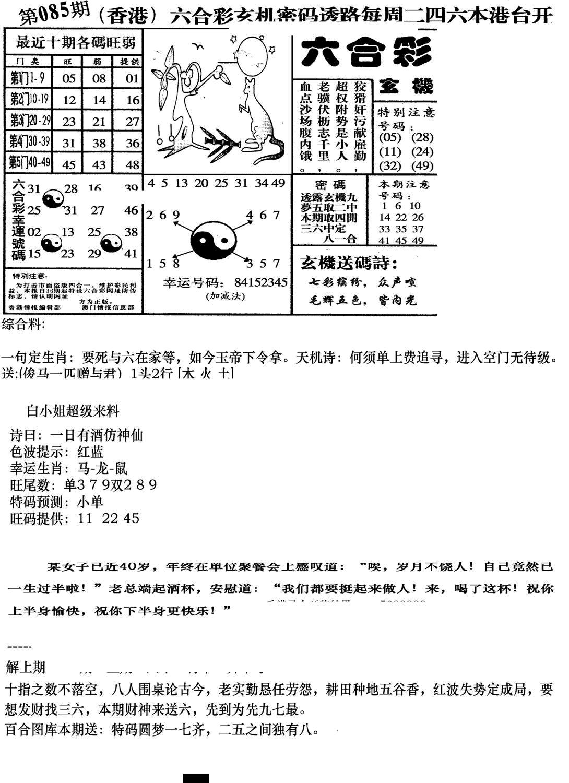 085期钻石玄机B(黑白)